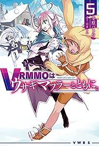 VRMMOはウサギマフラーとともに。 5 (HJ NOVELS)