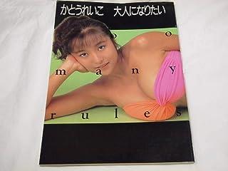 7冊セット かとうれいこ/写真集5冊 細川ふみえ/写真集2冊 VHS星野麗子/渚のビーナス