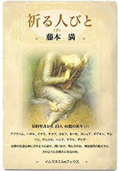 [藤本 満]の祈る人びと (下)
