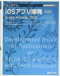 TECHNICAL MASTER はじめてのiOSアプリ開発 第2版 Xcode 8+Swift 3対応