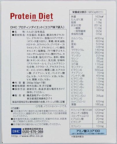 DHC プロティンダイエット ココア味 7コ入り 合計350g