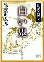 表紙: 剣客商売五 白い鬼(新潮文庫) | 池波 正太郎