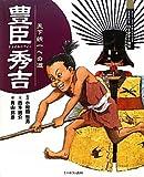 天下統一への道 豊臣秀吉 (よんで しらべて 時代がわかる ミネルヴァ日本歴史人物伝)