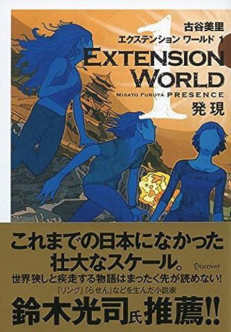 EXTENSION WORLD エクステンションワールド 1 発現 (ディスカヴァー文庫)