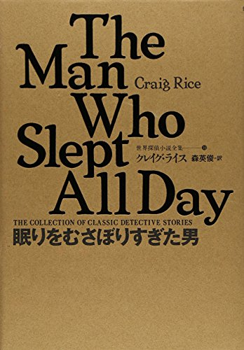 眠りをむさぼりすぎた男 世界探偵小説全集(10)の詳細を見る