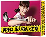 奥様は、取り扱い注意 DVD-BOX image