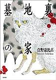 墓地裏の家 (文春e-book)