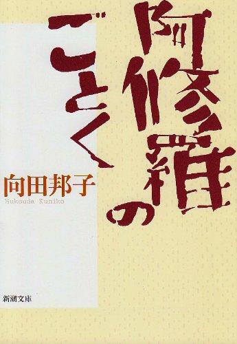 阿修羅のごとく (新潮文庫)の詳細を見る