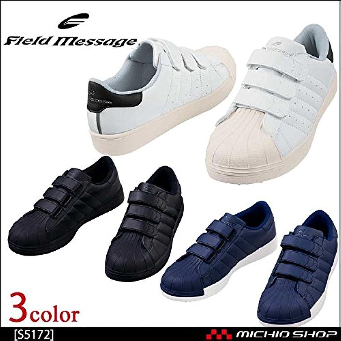 ゾーン嵐のはさみ自重堂 安全靴 Field Message セーフティシューズ S5172 Color:ブラック[C/044] 22.0