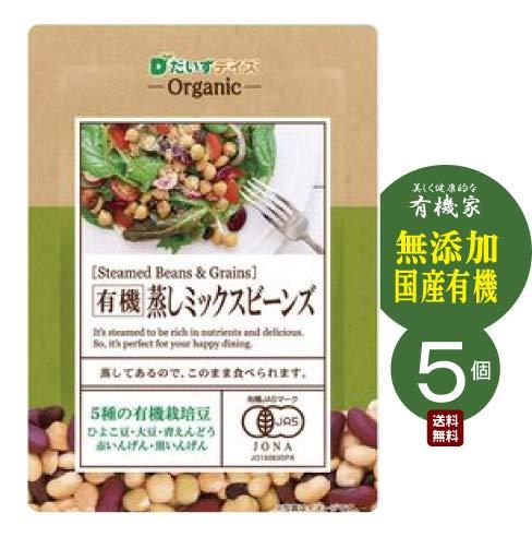 無添加 有機 蒸し ミックスビーンズ 85g×5個★送料無料コンパクト★5種の有機豆の美味しさと栄養がぎゅっとつまった蒸し豆です。ひよこ豆、大豆、青えんどう、赤いんげん、黒いんげんがバランスよくミックスされていて、美味しさはもちろん彩も鮮やかで、お料理を華