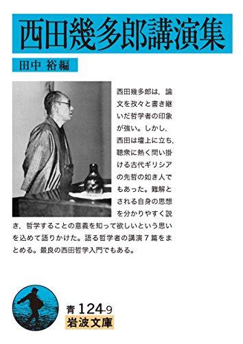 西田幾多郎講演集 (岩波文庫 青 124-9)の詳細を見る