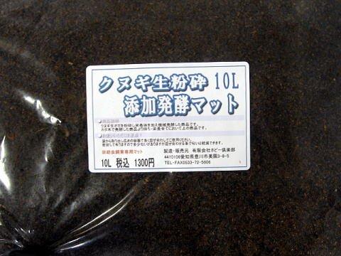 生クヌギ完熟発酵マット 10L[クワガタ幼虫専用]