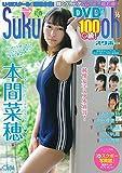Suku→Boh Vol.16 (RK MOOK)