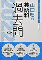 山口県の英語科過去問 2022年度版 (山口県の教員採用試験「過去問」シリーズ)