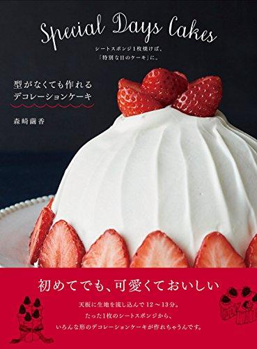 型がなくても作れる デコレーションケーキ シートスポンジ1枚焼けば、「特別な日のケーキ」に。