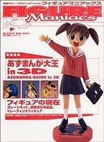 電撃ホビーマガジンスペシャル フィギュアマニアックス (電撃ムックシリーズ)