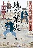 地の業火 決定版 勘定吟味役異聞(五) (光文社時代小説文庫)