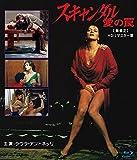 スキャンダル 愛の罠【無修正】HDリマスター版 ブルーレイ[Blu-ray/ブルーレイ]
