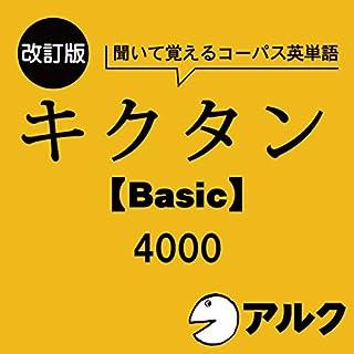『改訂版 キクタン 【Basic】 4000 チャンツ音声 (アルク/オーディオブック版)』のカバーアート