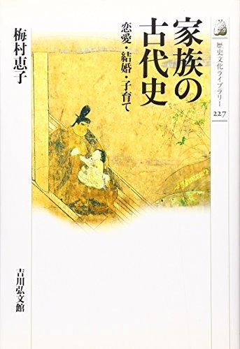 家族の古代史―恋愛・結婚・子育て (歴史文化ライブラリー)