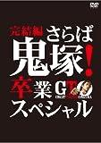 GTO 完結編~さらば鬼塚!卒業スペシャル~[DVD]