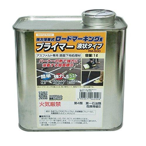 新富士バーナー ロードマーキングシリーズ ロードマーキング用プライマー 液状タイプ(1L) RM-500