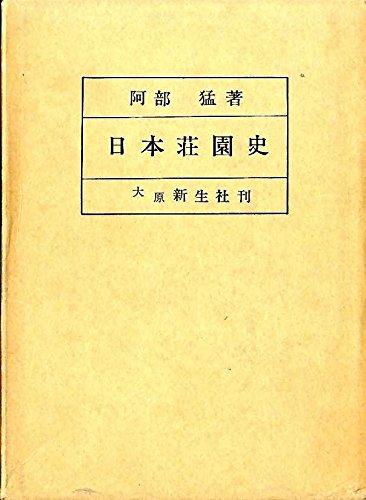 日本荘園史 (1972年)