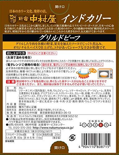 新宿中村屋インドカリーグリルドビーフ200g×5個