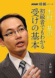 木村一基の初級者でもわかる受けの基本 (NHK将棋シリーズ)