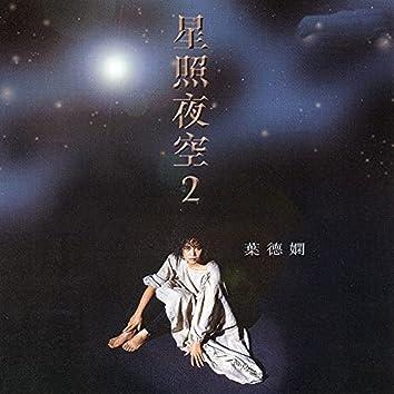 Xing Zhao Ye Kong 2