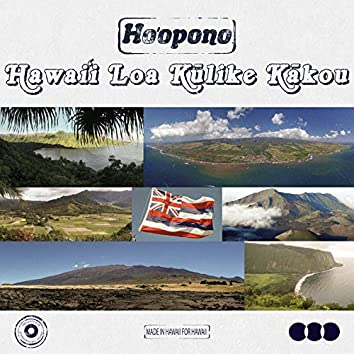 Hawaiʻi Loa Kūlike Kākou
