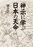 神示に学ぶ 日本の天命~「神示に学ぶ」の改訂版~