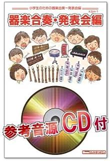RAIN/SEKAI NO OWARI(『メアリと魔女の花』主題歌)【3-4年生用、参考音源CD付、ドレミ音名入りパート譜付き】KGH170 《小学生のための器楽合奏》