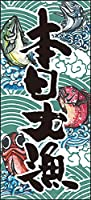 本日大漁(ポンジ) 店頭幕 No.63249(受注生産) [並行輸入品]