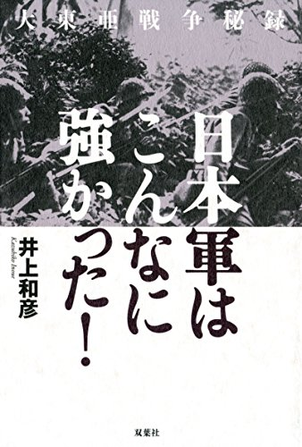 大東亜戦争秘録 日本軍はこんなに強かった!の詳細を見る