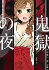 鬼獄の夜 ~2巻 (加藤キャシー)