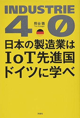 日本の製造業はIoT先進国ドイツに学べの詳細を見る