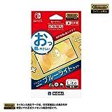 【任天堂ライセンス商品】貼りやすいブルーライトカットフィルム ピタ貼り for Nintendo Switch Lite【Nintendo Switch Lite対応】