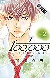 10万分の1(2)【期間限定 無料お試し版】 (フラワーコミックス)
