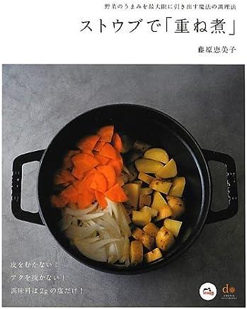 Sutōbu de kasaneni : yasai no umami o saidaigen ni hikidasu mahō no chōrihō kawa o mukanai aku o nukanai chōmiryō wa niguramu no shio dake