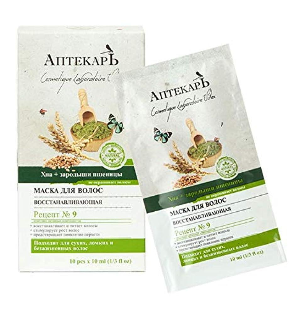 収容するチャンピオンシップ溶かすBielita & Vitex   Chemist Line   The mask for hair restoring Henna + wheat germ (1 sachet)   Recipe number 9   10 pcs * 10 ml  