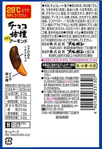 ブルボン『チョコ柿種プラスアーモンド』