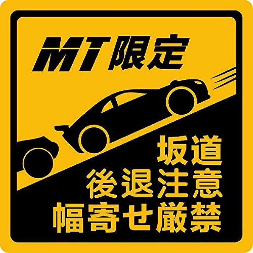 ドキュメンタリー割合エコー車用 マグネット ステッカー おもしろステッカー MT限定マグネット 坂道後退注意 再帰反射で視認性抜群