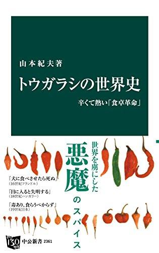 トウガラシの世界史 辛くて熱い「食卓革命」 (中公新書)