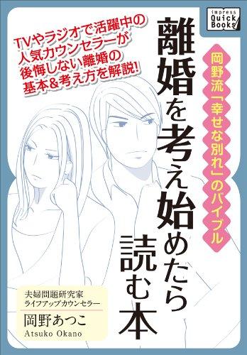 離婚を考え始めたら読む本 岡野流「幸せな別れ」のバイブル (impress QuickBooks)の詳細を見る