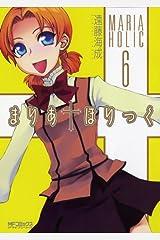 まりあ†ほりっく 6 (MFコミックス アライブシリーズ) Kindle版