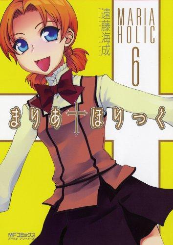 まりあ†ほりっく 6 (MFコミックス アライブシリーズ)