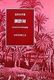 諏訪湖―ミクロコスモスの生物 (自然史双書)