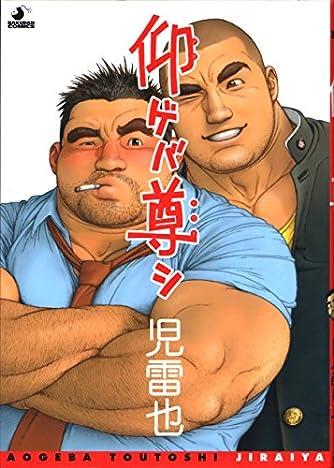 仰ゲバ尊シ (爆男コミックス)