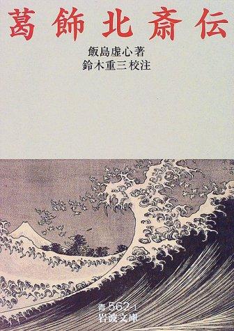 葛飾北斎伝 (岩波文庫)